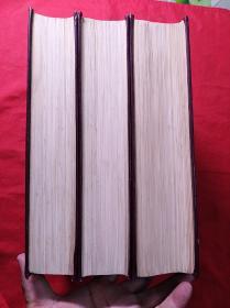 通志(全三册,精装16开影印,中华书局1987年1版1印)