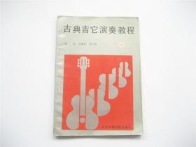 古典吉他演奏教程(下)
