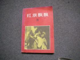 红旗飘飘  29 纪念新安旅行团成立五十周年专辑  【私藏无字无印 】