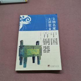 文物名家大讲堂:中国青铜器