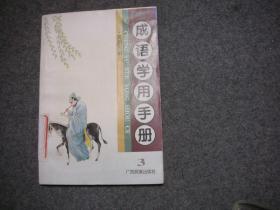 成语学用手册 第3集