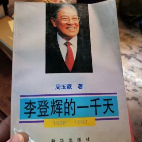 李登辉的一千天:1988-1992