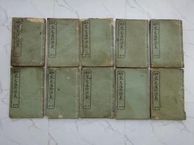 民国线装书《绘图宋史通俗演义》1--10卷 共100回(全十册)大量绘图200多幅【见品相描述】