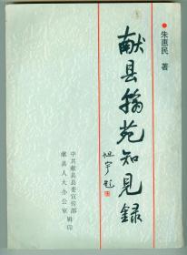 16开《献县翰苑知见录》内有大量图片仅印0.2万册