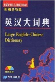 正版二手 英汉大词典(内容一致,印次、封面或*不同,统一售价,随机发货) 李菊花 希望出版社 9787537930826