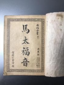 【稀见】新约全书卷一  马太福音  广东话/粤语/广东白话