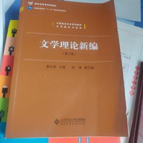 中国语言文学系列教材文学理论与批评:文学理论新编(第4版)/新世纪高等学校教材