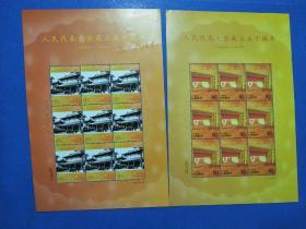 2004-20人民代表大会成立五十周年邮票小版(撕版)
