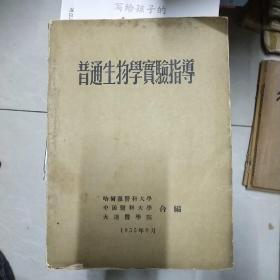普通生物学实验指导(1955版,仅印5550册)
