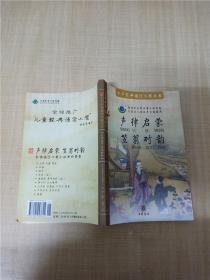 中华经典诵读工程丛书 声律启蒙 笠翁对韵