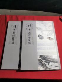 陆俨少教授课徒稿.树法、 石、云、水法(两册合售)