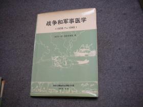 战争和军事医学(1939-1945) 【私藏无字无印】
