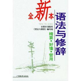 正版二手 语法与修辞 全国外语院系《语法与修辞》编写组 广西教育出版社 9787543526099