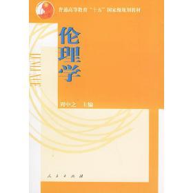 正版二手 伦理学 周之中 人民出版社 9787010043586