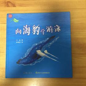 向海豹学游泳(精)/珍爱自然绘本