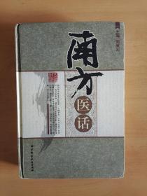 南方医话(最后两页有字迹见图)
