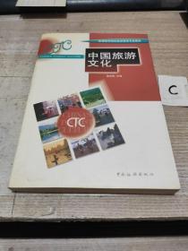 全国高等院校旅游管理专业教材:中国旅游文化