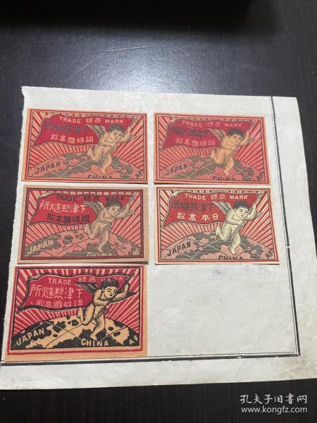 民国时期老烟标火花日本和中国英文世界旗帜 少见 不同版本 比较少见