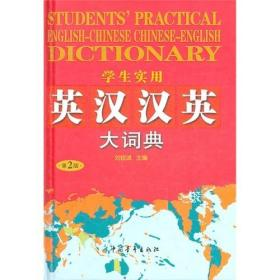 正版二手 学生实用英汉汉英大词典(11) 刘锐诚 中国青年出版社 9787500682868