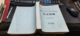 黑龙江省外科中青年学术会议论文选编  16开本  油印本  包快递费