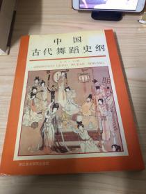 中国古代舞蹈史纲