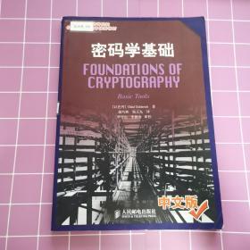 密码学基础(中文版)——国外著名高等院校信息科学与技术优秀教材