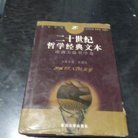 二十世纪哲学经典文本