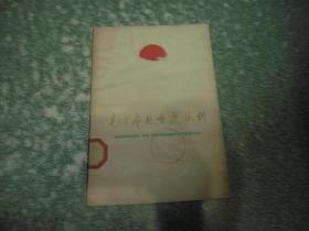 毛主席赴重庆谈判