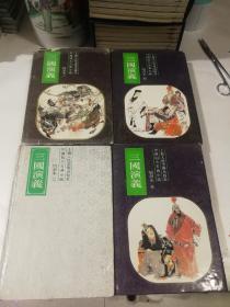 (中国四大古典小说)三国演义(绘画本)第一册+第二册+第四册+第五册(4本合售)全套仅缺第三册(精装本)