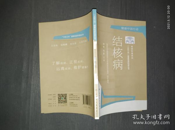 """""""三区三州""""健康促进科普丛书·结核病"""