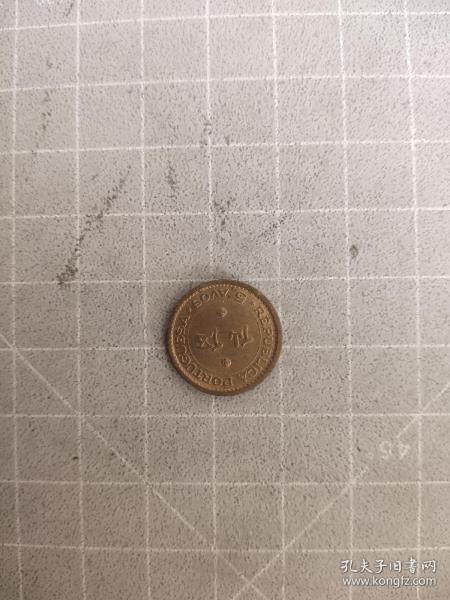 澳门1967年5仙,满五十元包邮