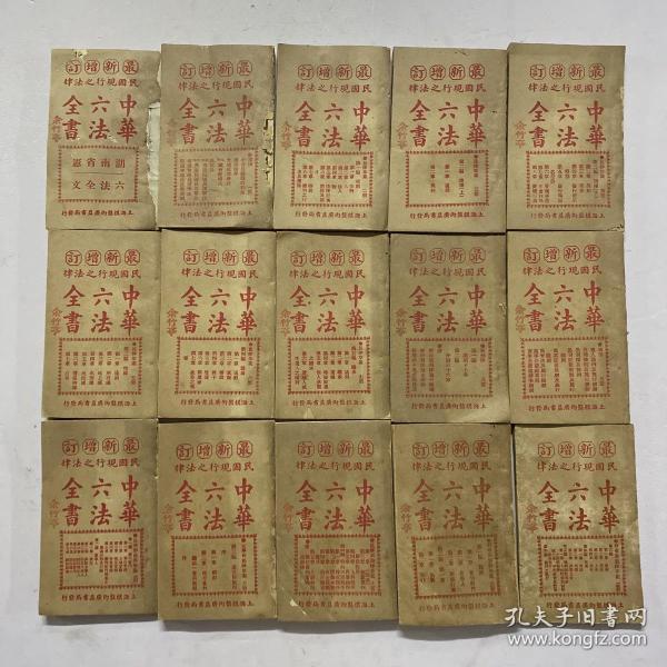 民国石印版 最新增订民国现行之法律《中华六法全书》存:湖南省宪六法全文、第1-14册共十五册合售