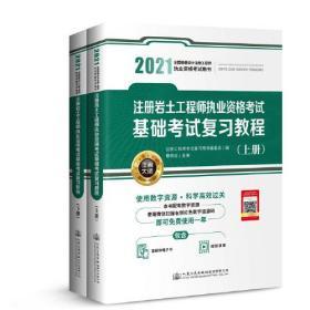 2021注册岩土工程师执业资格考试基础考试复习教程