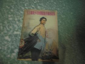 毛主席青少年时期锻炼身体的故事