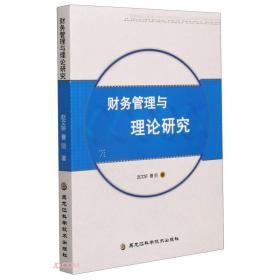 财务管理与理论研究