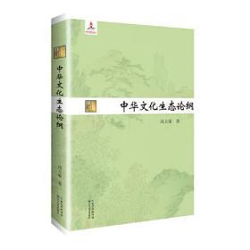 中华文化生态论纲(长江人文馆)