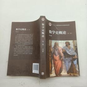 数学史概论第三版