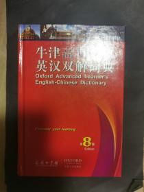 牛津高阶英汉双解词典 第8版(附光盘)