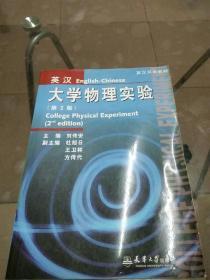 英汉大学物理实验(第2版)