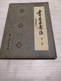 老中医医案选(第一辑)