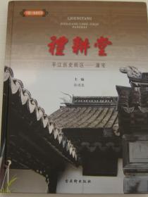 礼耕堂:平江历史街区潘宅