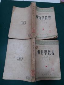 矿物学教程上下册【 高等学校试用教材 试用本】1954年初版【繁体字】
