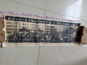 武汉工业大学电教函授学院第二届(86)级毕业纪念-长照片