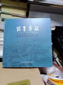 翰墨宁波 王利华中国画作品集 (签名本)