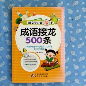 语文学习好帮手《成语接龙500条》