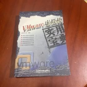 Vmware虚拟机实用宝典
