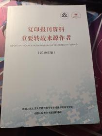 复印报刊资料重要转载来源作者(2019年版)