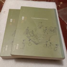 漫画儒家思想(全2册)