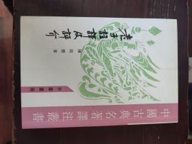 老子注释及评介 中国古典名著译注丛书(有笔记)