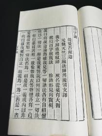 (木刻本)大乘佛教三论宗立宗三部论典之一,提婆菩萨临终用血写成《百字论》1卷 圣天菩萨《广百论本》1卷,是书2卷一册全,线装木刻后刷本,品佳。